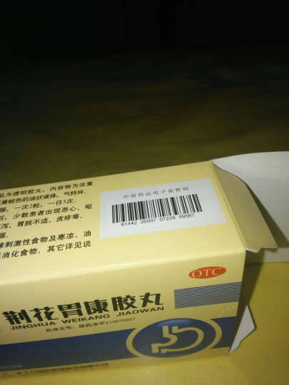 天士力(TASLY) 天士力 荆花胃康胶丸80mg*30粒 五盒装 晒单图