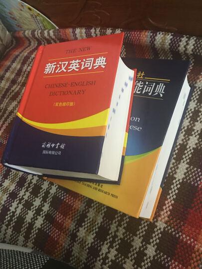 外研社英汉多功能词典 新版英语辞典字典 大、中学生英语词典 精编英汉汉英词典  晒单图