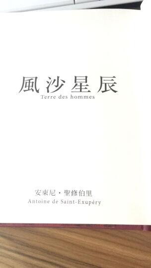 台湾进口原版 《風沙星辰》 小王子作者 安東尼.聖修伯里的自傳體散文集 燙金精裝收藏版 晒单图