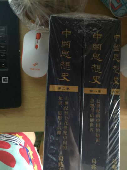 中国思想史  晒单图