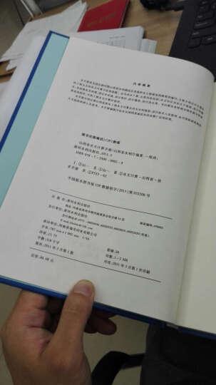 山西省水文计算手册 晒单图