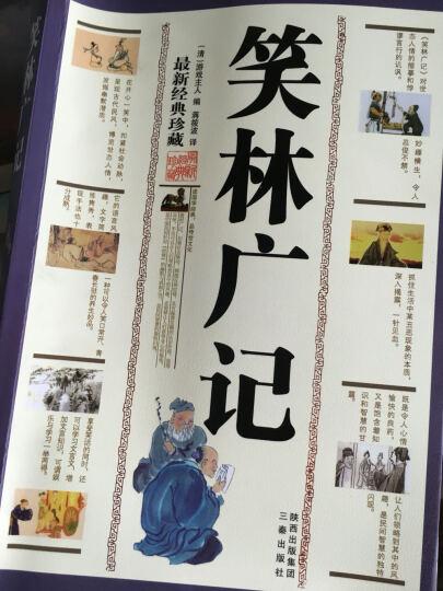 笑林广记(最新经典珍藏) 晒单图