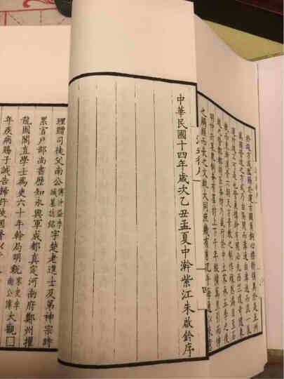 李明仲营造法式(线装本 套装共8册) 晒单图