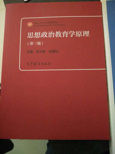 中国化马克思主义概论(第二版) 晒单图