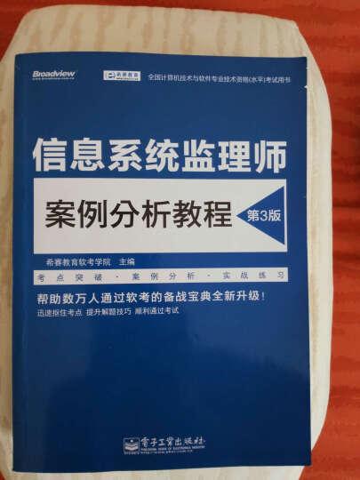 信息系统监理师案例分析教程(第3版) 考试 书籍 晒单图
