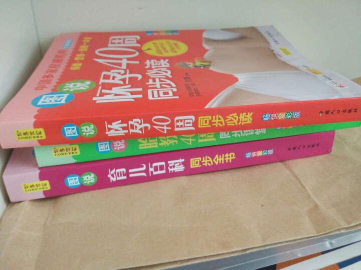 【赠月子帽】怀孕.胎教.育儿同步百科全集 赠DVD孕期瑜伽跟我练 晒单图