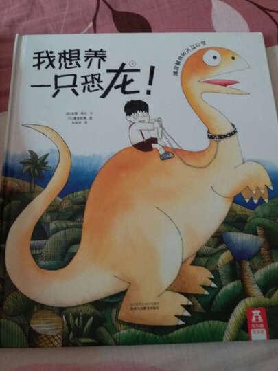正版包邮 我想养一只恐龙!儿童绘本故事书籍 硬壳幼儿园宝宝绘本 早教启蒙睡前故事书精装硬皮 晒单图