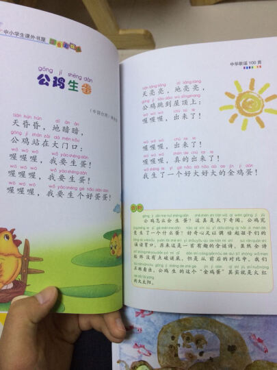 中华歌谣100首 注音彩绘完整加厚版 班主任推荐 晒单图