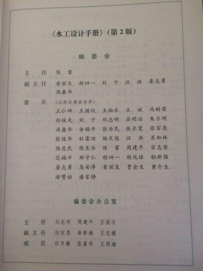 水工设计手册:第4卷 材料、结构(第2版) 晒单图