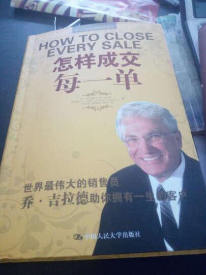 包邮 乔·吉拉德巅峰销售丛书 怎样迈向巅峰+怎样成交每一单 +怎样销售你自 市场营销  晒单图