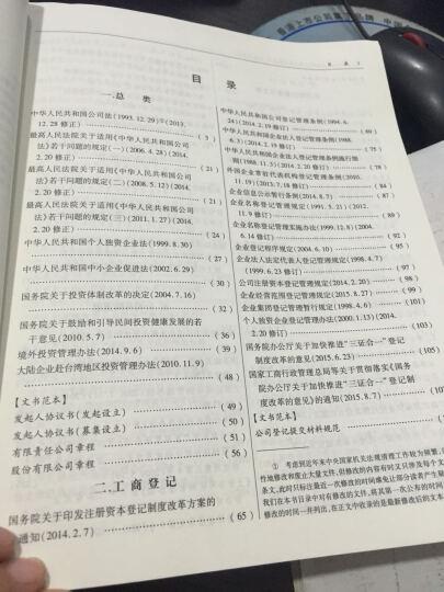 2016中华人民共和国公司法律法规全书(含典型案例) 晒单图