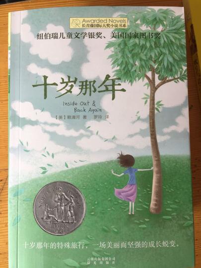 长青藤奇迹成长教育书系:我是一支爱写作的铅笔 晒单图