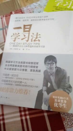 一日学习法:韩国学习大王朴哲范的奇效学习法 晒单图