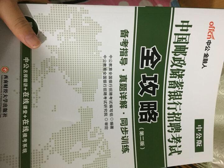 中公教育2017中国邮政储蓄银行招聘考试全攻略(第2版) 晒单图