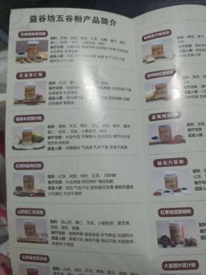 益谷坊(yigufang) 买2送1 益谷坊山药薏米芡实粉 紫薯小麦胚芽黑芝麻燕麦豌豆薏仁粉 晒单图