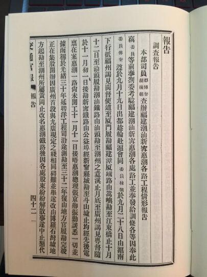 凤凰文库·海外中国研究系列:明代乡村纠纷与秩序 晒单图