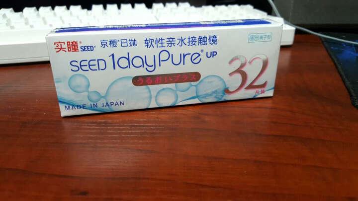 日本SEED实瞳京樱隐形眼镜日抛32片进口透明薄高度 900度 晒单图