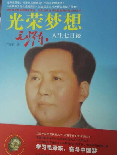 光荣梦想:毛泽东人生七日谈 晒单图