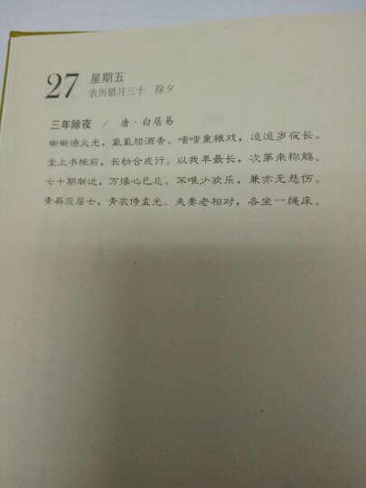 一日一读·(最美古诗词)2017日历笔记本 晒单图