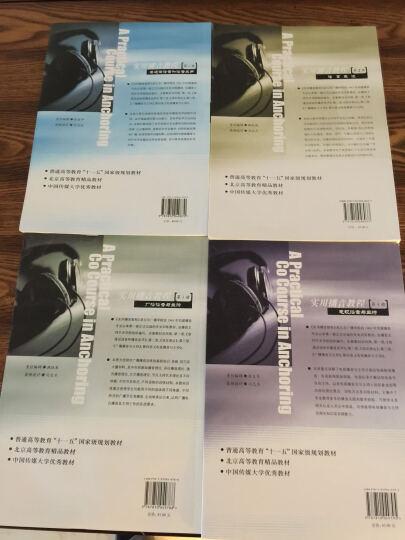 实用播音教程(1-4)全四册    中国传媒大学出版社 实用播音教程全四册 晒单图