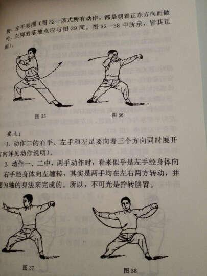 太极拳全书 晒单图