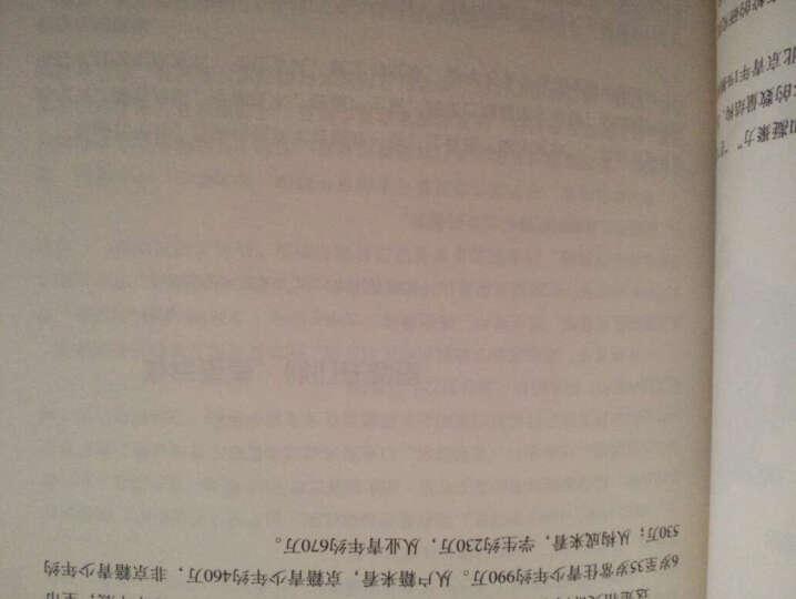 现货 中国式奋斗 晒单图