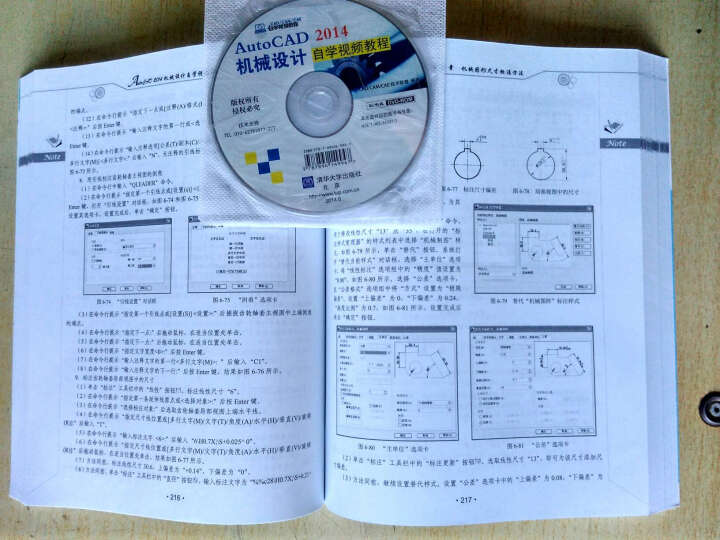 AutoCAD 2014机械设计自学视频教程(附光盘) 晒单图