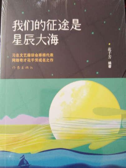 我们的征途是星辰大海 历史 书籍 晒单图