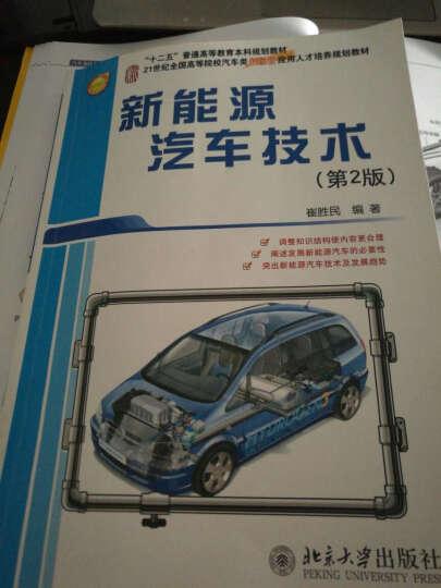 新能源汽车技术(第2版) 晒单图