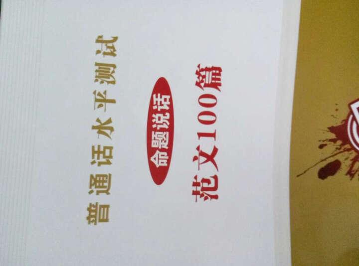 2017四川省普通话水平测试专用教材 附光盘 普通话水平测试考试 四川普通话考试辅导用书 晒单图