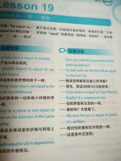 一生必学的英语句型大全集 晒单图