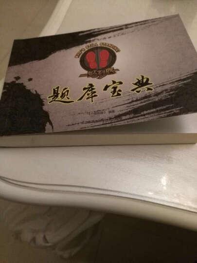 一站到底套装24章经+题库宝典(共3册)(送站神笔记本) 晒单图