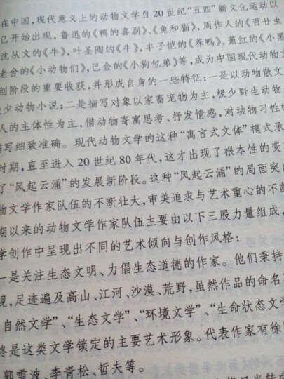中国动物文学大系:秃尾狮王 晒单图