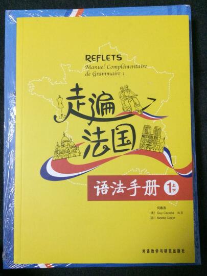 走遍法国1(学生用书+练习册+语法手册)(套装共5册)(附MP3光盘2张) 晒单图