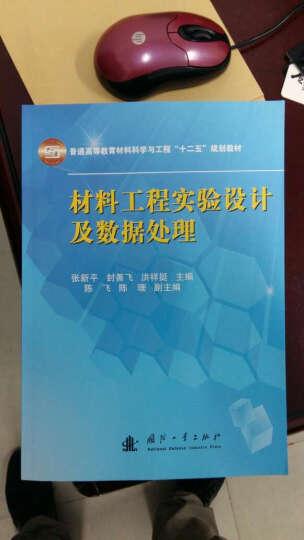 """材料工程实验设计及数据处理/普通高等教育材料科学与工程""""十二五""""规划教材 晒单图"""