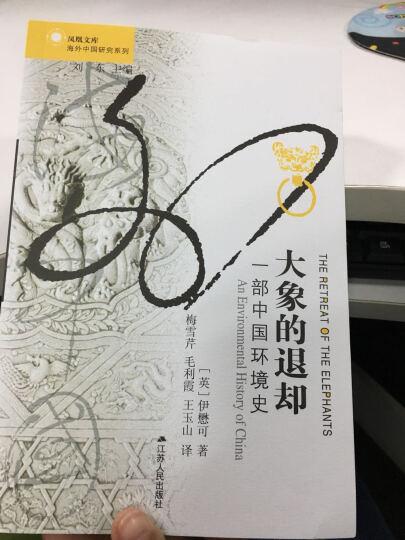 海外中国研究系列·凤凰文库:大象的退却(一部中国环境史) 晒单图