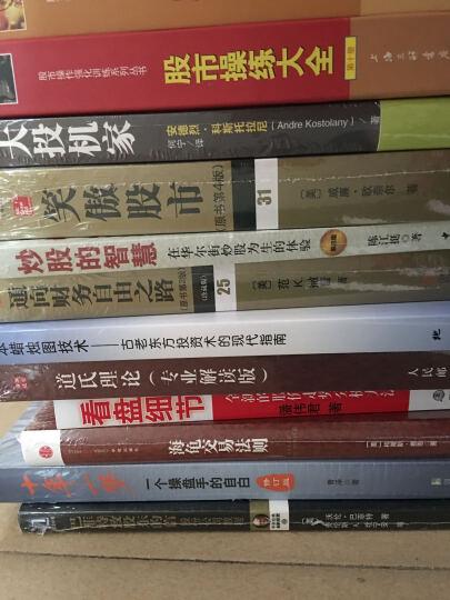 炒股的智慧 在华尔街炒股为生的体验(第4版) 陈江挺 管理经济 书籍 晒单图