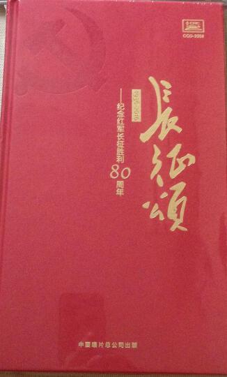 1936-2016纪念红军长征胜利80周年 长征歌组 长征颂4CD 晒单图