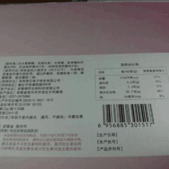 修正 成人益生菌粉肠道低聚果糖可制益生菌酸奶饮料 30袋/盒 一盒 晒单图