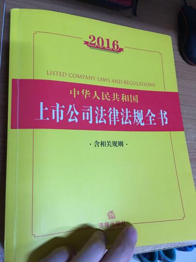 2016中华人民共和国上市公司法律法规全书(含相关规则) 晒单图
