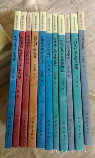 中国历史文化知识丛书(套装共13册) 晒单图