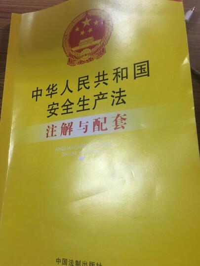 中华人民共和国安全生产法(2014最新修订)注解与配套(第三版) 晒单图