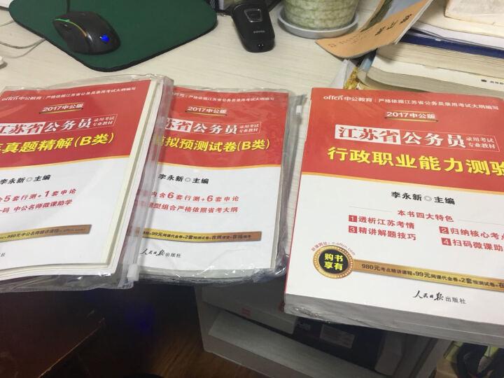 中公版·2017江苏省公务员录用考试专业教材:历年真题精解B类 晒单图