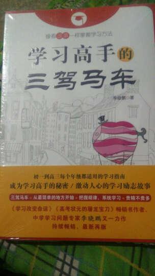 学习高手的三驾马车 学习改变命运中学习方法 中小学教辅 书籍 晒单图