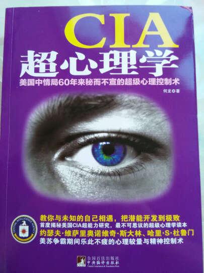 包邮4册 心理学入门书籍 心理百科中情局常用心理学 CIA读心术 攻心术 阅人术  晒单图
