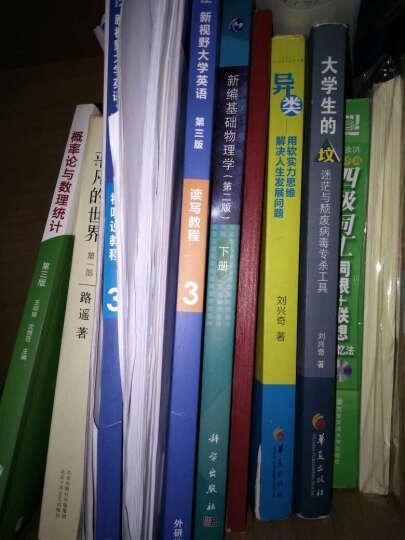 新视野大学英语教材 第三版(第3版)读写教程3+视听说教程3 学生用书 全套2本 郑树堂 晒单图