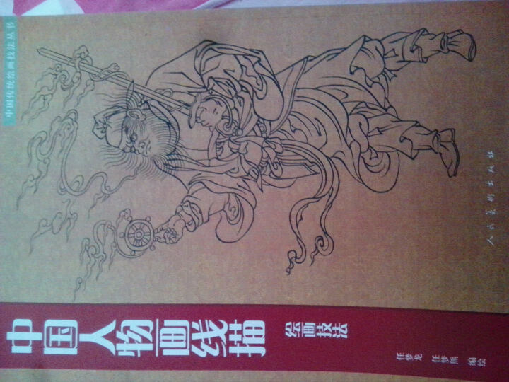 中国人物画线描绘画技法 晒单图