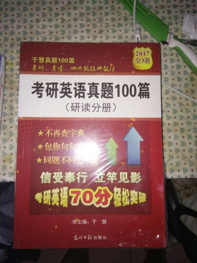 大笨象·于慧真题100篇 考研考博四六级经典教程·考研英语真题100篇(2017 套装共3册) 晒单图