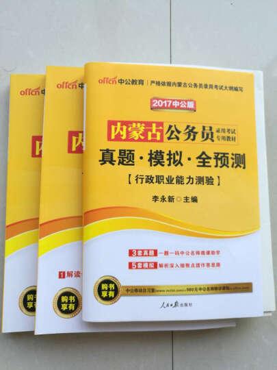 中公版·2017内蒙古公务员录用考试专用教材:真题模拟全预测行政职业能力测验 晒单图