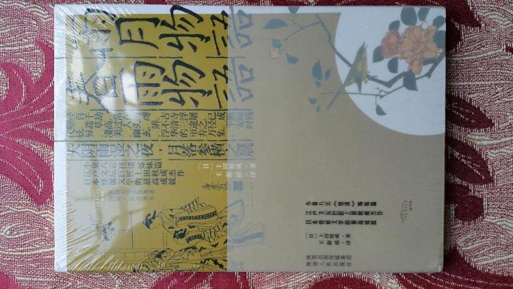 雨月物语·春雨物语(《怪谈》姊妹篇 日本怪诞文学的最高成就) 晒单图